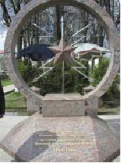 Памятник связистам