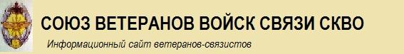 Союз ветеранов войск связи СКВО