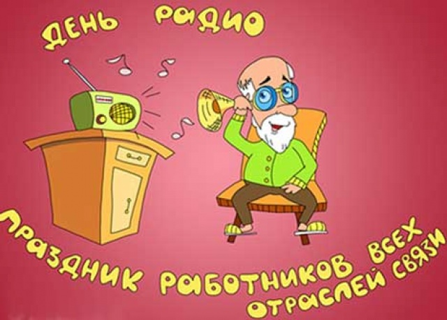 Открытка день радио и поздравление