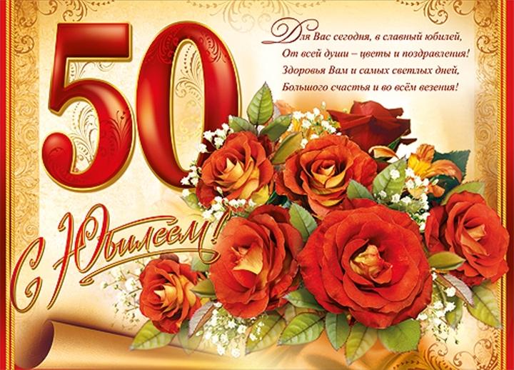 Открытки с день рождения 50