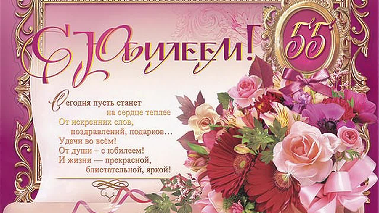 Поздравления супруги с юбилеем 55 лет